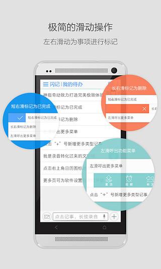 玩工具App|闪记免費|APP試玩