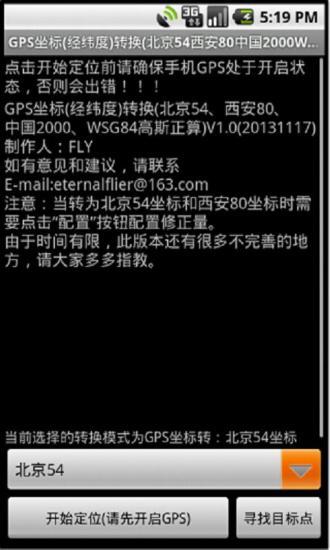 GPS坐标 经纬度 转换 北京54高斯