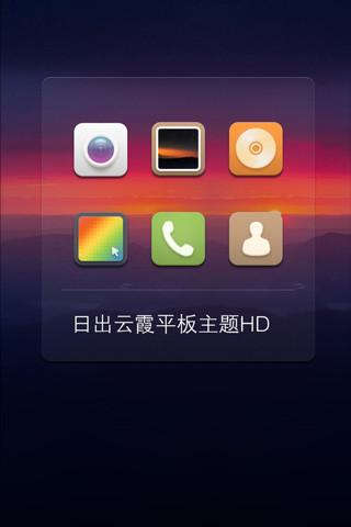 日出云霞主题HD-平板专用