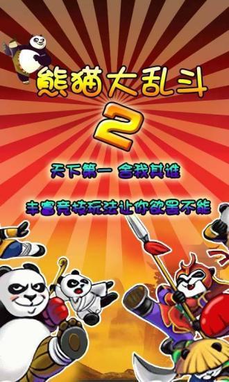 熊猫大乱斗2
