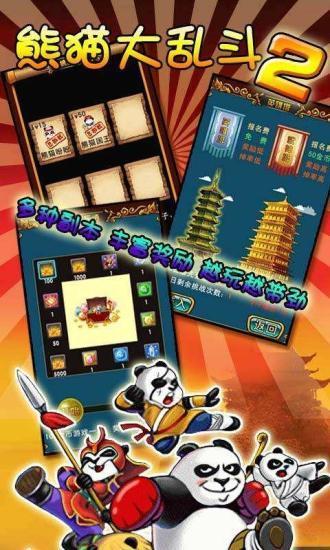 網游RPG必備免費app推薦|熊猫大乱斗2線上免付費app下載|3C達人阿輝的APP