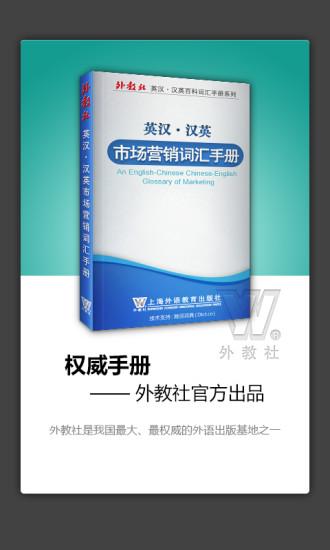 外教社英汉汉英市场营销词汇手册