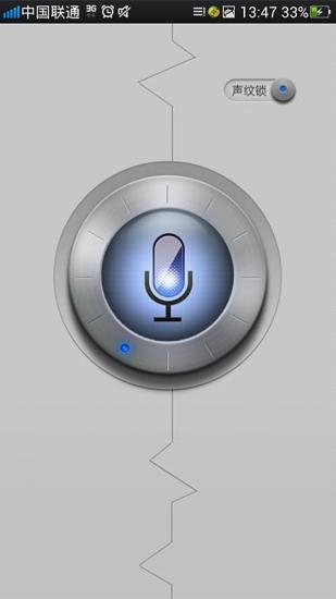 声纹隐私控
