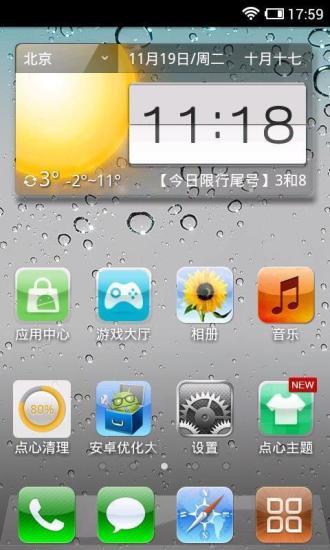 iPhone5锁屏主题