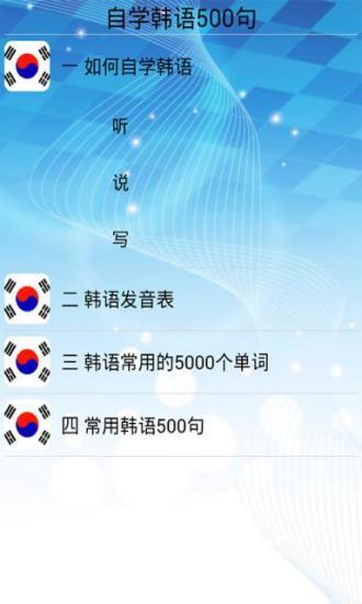 自学韩语500句