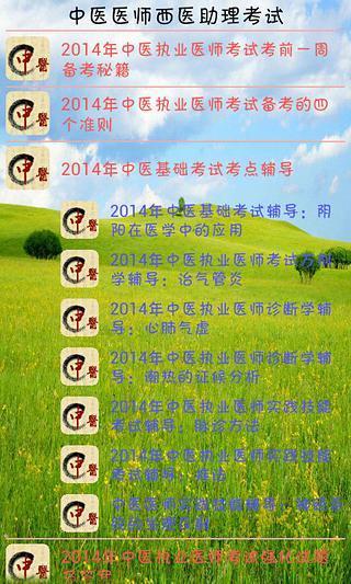 中医医师西医助理考试