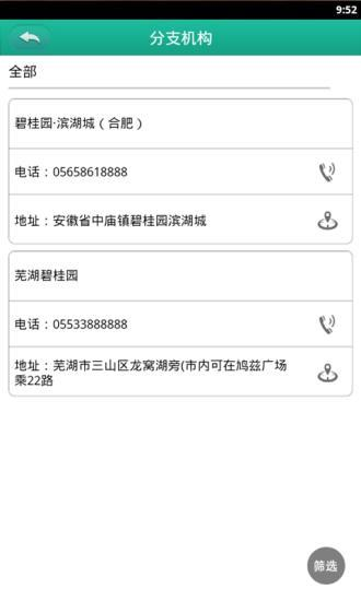 玩生活App|碧桂园免費|APP試玩