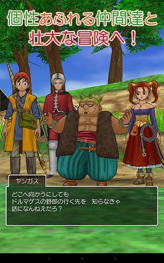 勇者斗恶龙8 修改版 Dragon Quest VIII
