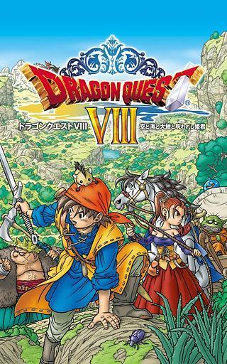 玩免費策略APP|下載勇者斗恶龙8 修改版 Dragon Quest VIII app不用錢|硬是要APP