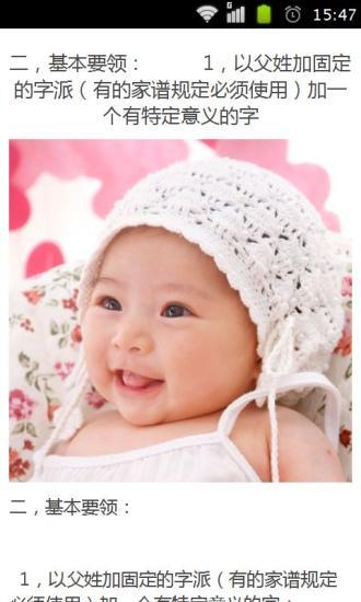 给宝宝起个好名字的学问及好听的名字参考