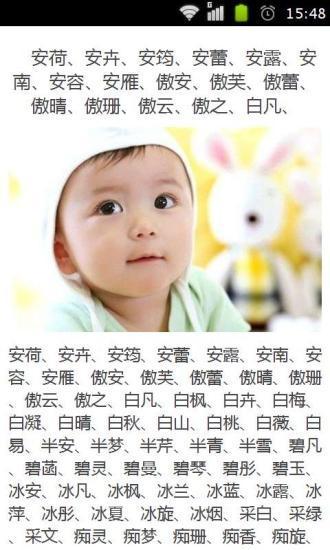 玩免費教育APP|下載给宝宝起个好名字的学问及好听的名字参考 app不用錢|硬是要APP