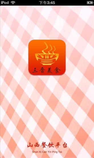 山西餐饮平台