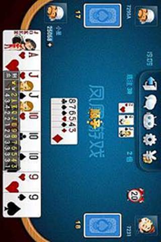 玩免費棋類遊戲APP|下載凤凰主播斗地主 app不用錢|硬是要APP