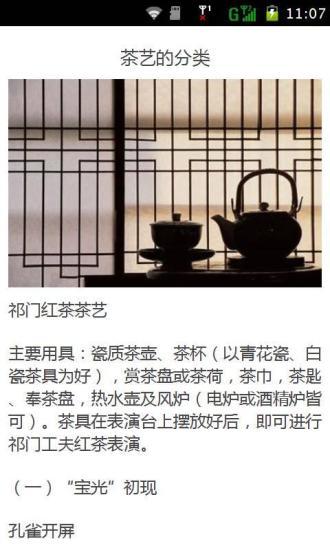 中国文化——茶艺