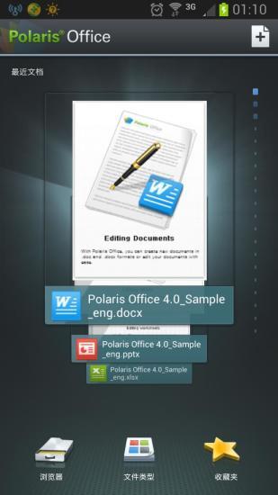 Polaris_Office