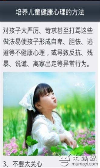 看懂孩子的心-儿童心理学手册