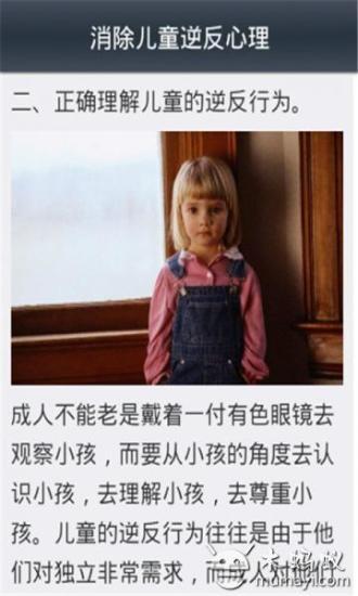玩免費休閒APP|下載看懂孩子的心-儿童心理学手册 app不用錢|硬是要APP