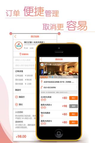 玩免費旅遊APP 下載有间房 app不用錢 硬是要APP
