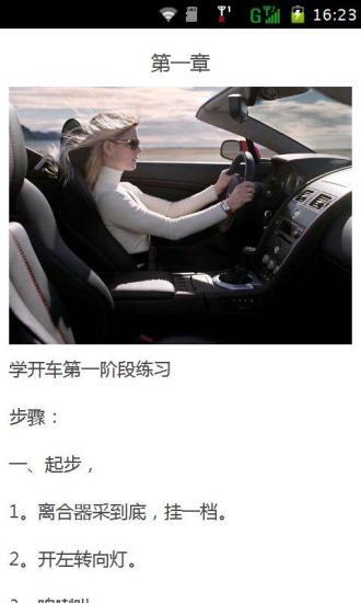 新手开车驾驶技巧指南