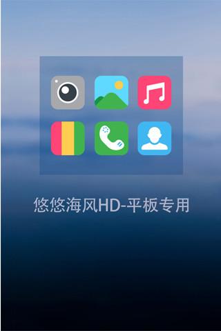悠悠海风主题HD-平板专用