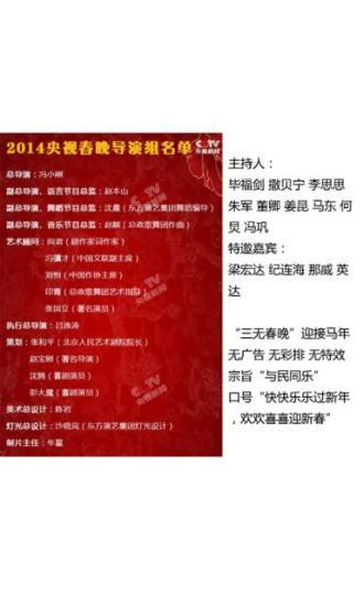春晚节目单(2014)