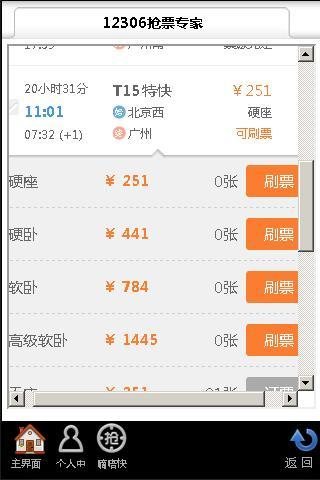 玩生活App|12306抢票专家(最好的抢票软件)免費|APP試玩