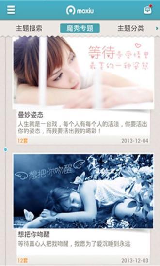 范范范玮琪魔秀桌面|玩休閒App免費|玩APPs