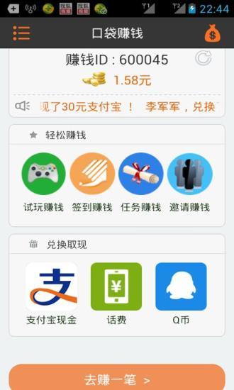 玩工具App|口袋赚钱免費|APP試玩