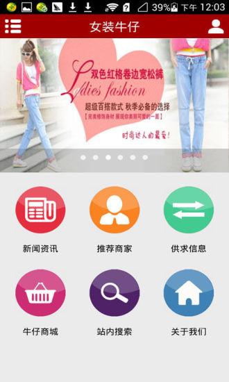 中国女装牛仔网