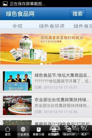 中国绿色食品网