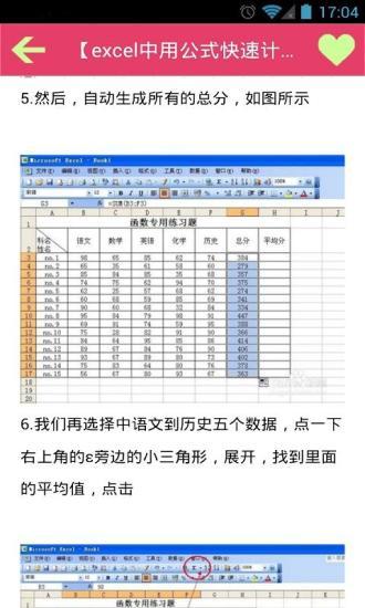 玩休閒App Excel使用攻略免費 APP試玩