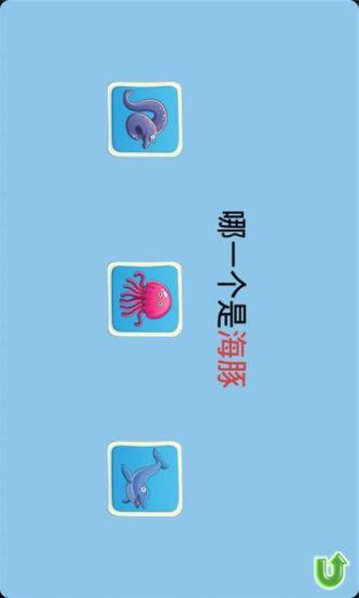 玩教育App 宝宝点读海洋动物免費 APP試玩