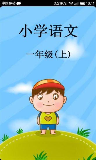 小学语文一年级(上)