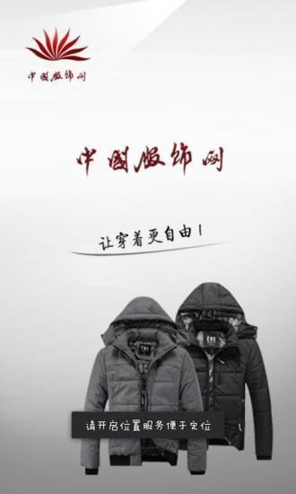 中国服饰网