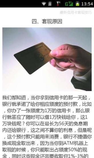 最新信用卡套现技巧