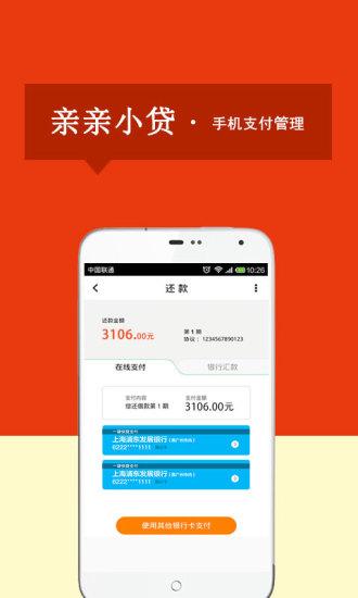 亲亲小贷 財經 App-愛順發玩APP