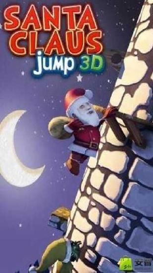 圣诞老人跳3D Santa Jump 3