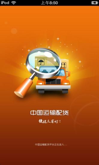 中国运输配货平台