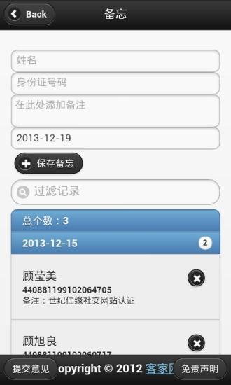 玩娛樂App|自制身份证免費|APP試玩