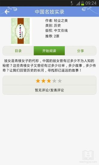中国名妓实录