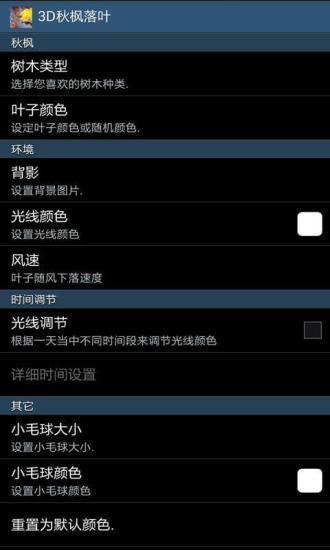 玩工具App 3D秋枫落叶免費 APP試玩