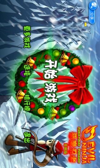汉化魔界忍者2 圣诞版