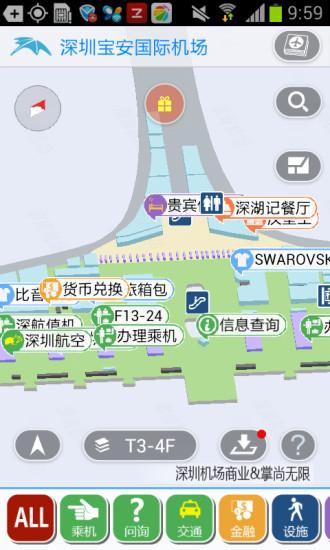 深圳机场商业