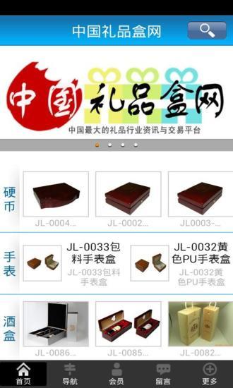 礼品盒网,中国礼品盒网