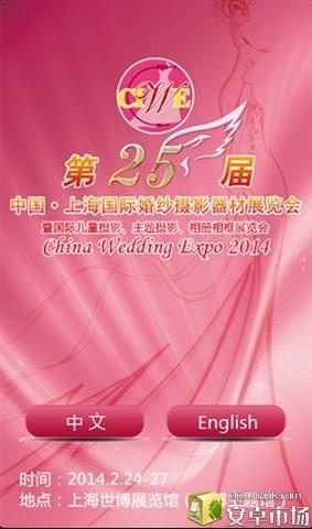 婚纱摄影展