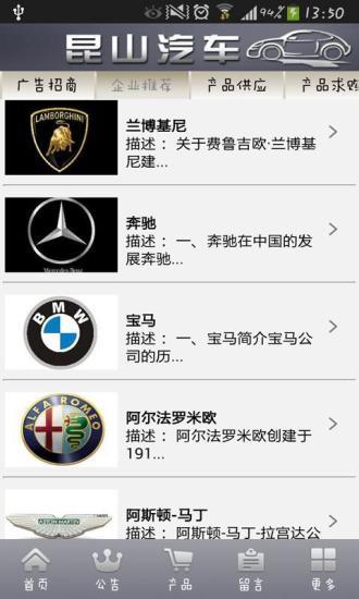 昆山汽车|玩生活App免費|玩APPs