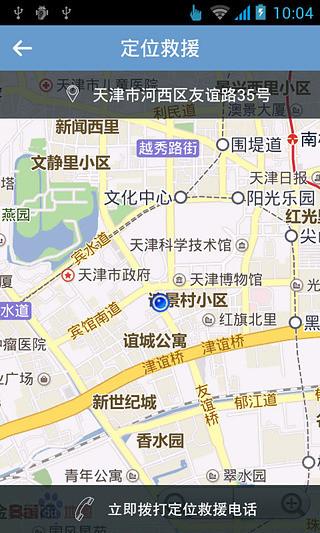 玩生活App|菏泽荣威免費|APP試玩