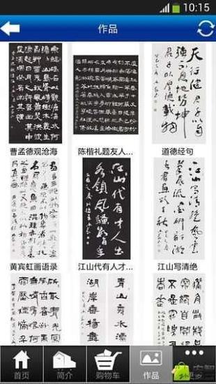 徐林义书法集