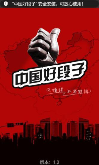 中国好段子