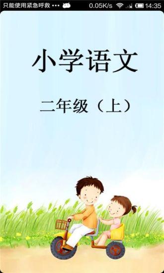 小学语文二年级(上)